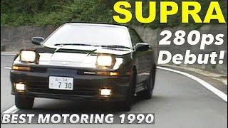 パワースライドしまくり!! 280馬力のA70スープラ【BestMOTORing】1990