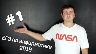 Решение задания №1. Демо ЕГЭ по информатике - 2019