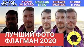 ЛУЧШАЯ КАМЕРА В СМАРТФОНЕ 2020: ONEPLUS 8 PRO, MI 10 PRO, S20 ULTRA, HUAWEI P40 PRO, IPHONE 11 PRO