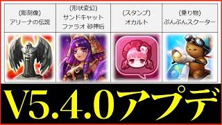 【サマナーズウォー】V5.4.0 WAシーズン報酬にスタンプ!?