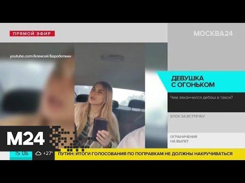Девушка устроила дебош из-за просьбы не курить в такси - Москва 24