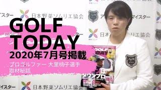6/5(金)発売の「GOLF TODAY 7月号」に6ページにわたり、ゴルファー向けのアスリートフードの特集記事が掲載されました。 「アスリートフードマ...