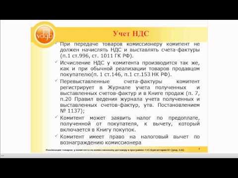 Учет реализации товаров у комитента по договору комиссии в программе 1С:Бухгалтерия 8 (ред. 3.0)