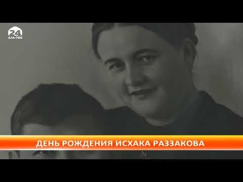 Сегодня день рождения Исхака Раззакова