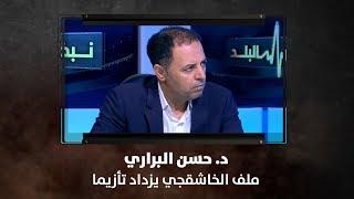 د. حسن البراري - ملف الخاشقجي يزداد تأزيما