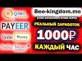 Bee Kingdom Me Реальный заработок денег 1000 рублей в день Заработок В Интернете Без Вложений 2021 mp3