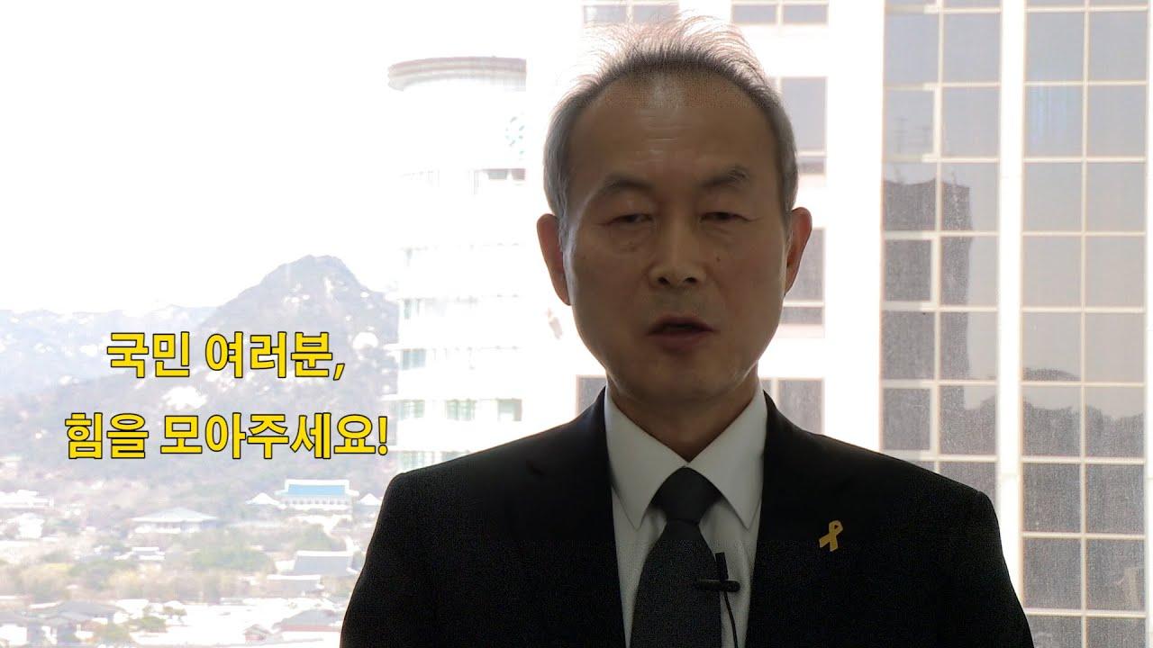 """이석태 특조위 위원장 """"시행령안 철회에 힘을 모아주세요"""""""