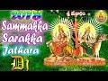 2018 Medaram Sammakka Sarakka Dj Song   Sammakka Sarakka Jathara Special Dj Song