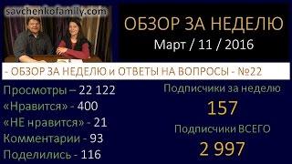 Семья Савченко / Ответы на вопросы №22 (11 марта 2016) / Обзор за неделю