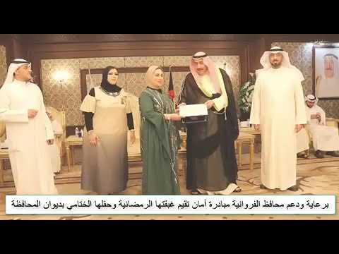 برعاية ودعم الشيخ فيصل الحمود: مبادرة أمان التطوعية أقامت غبقتها الرمضانية بديوان محافظة الفروانية