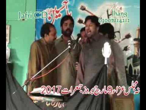 Zakir Ali Imran Jafari  Majlis 9 March 2017 Imambargah  Fateh shah Jhang
