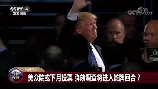 [今日关注]20191124 预告片| CCTV中文国际