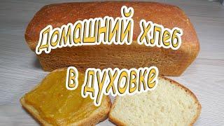 ✅После этого рецепта я перестала покупать ХЛЕБ в магазине/ домашний хлеб в духовке