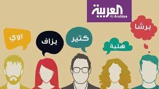 صباح العربية: