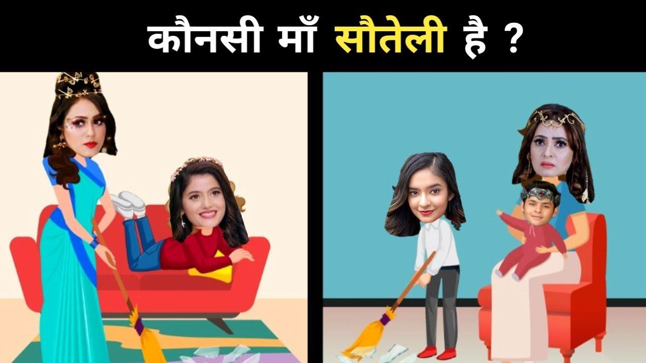 कौनसी माँ सौतेली है ?| बालवीर रिटर्न्स | Balveer Paheliyan| Hindi Paheliyan| Riddles| #balveer