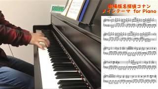 【劇場版名探偵コナンメインテーマ】ピアノで弾いてみた / 世紀末, 鎮魂歌etc. Ver.