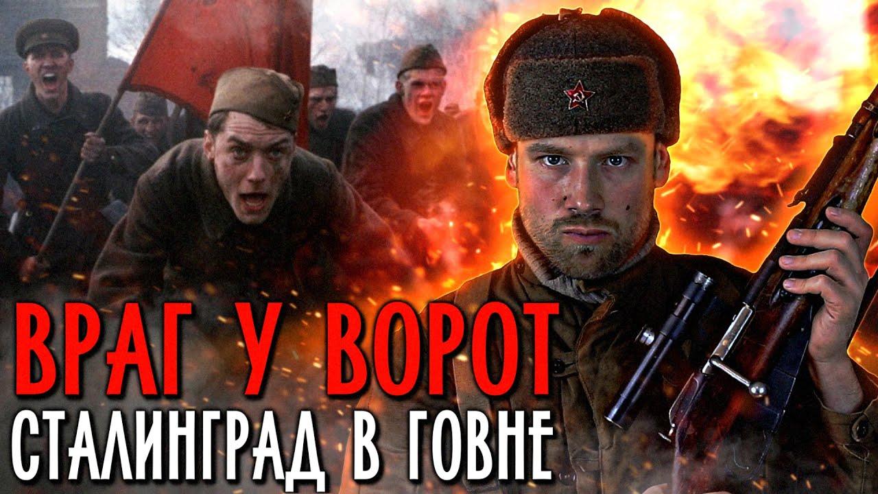 Кино-клюква. Враг у ворот. Запад отдает долг памяти советским воинам. Смотри на OKTV.uz