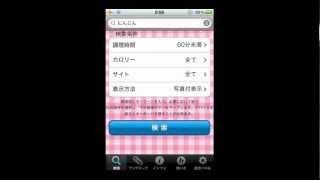 AppMovie - レシピサーチ - iPhoneアプリ 動画紹介