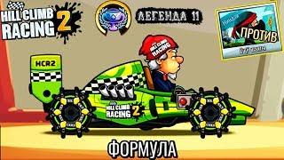 МАШИНКИ HILL CLIMB RACING 2 #32 Прохождение ИГРЫ про машинки видео для детей kids games cars