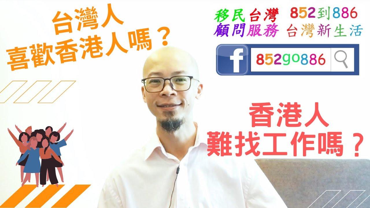 移民台灣 新生活   台灣人喜歡香港人嗎 香港人難找工作嗎