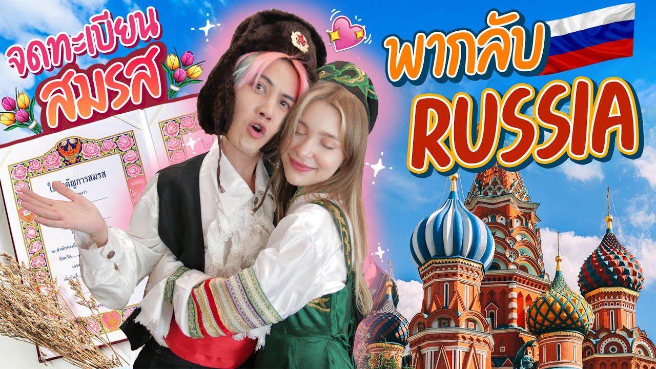 กอล์ฟ พา แอนนี่ กลับรัสเซีย หรือจดทะเบียนสมรส??