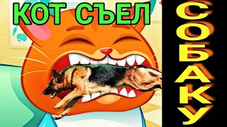 КОТЕНОК БУБУ #5- КОТ СЪЕЛ СОБАКУ!? (мультик игра видео для детей) 🌡