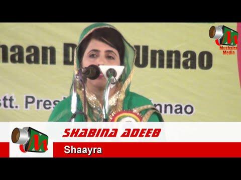 Shabina Adeeb, Mohaan Mushaira, 20/03/2016, Con. Anwar Siddiqui, Mushaira Media