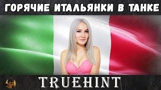 Пощекотать и задушить? Что говорят горячие Итальянки в танке?