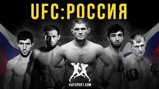HS: UFC в России. Как это будет?
