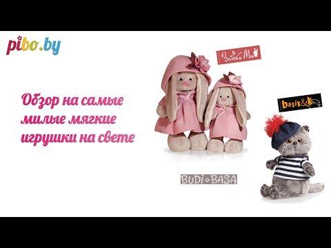 Обзор мягких игрушек Зайка Ми и Басик и Ко смотреть в хорошем качестве