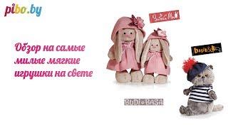 Обзор мягких игрушек Зайка Ми и Басик и Ко