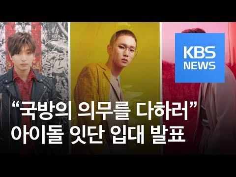 [연예수첩] 아이돌 멤버들, 상반기 잇따라 입대⋯2AM 출신 정진운·샤이니 키·민호 / KBS뉴스(News)