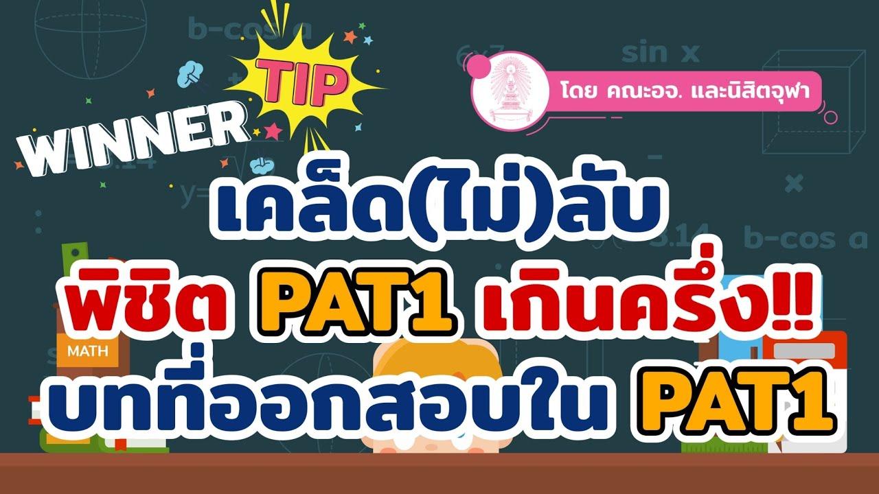 Download [TIP] คณิต เทคนิค พิชิต PAT1 เกินครึ่ง!!