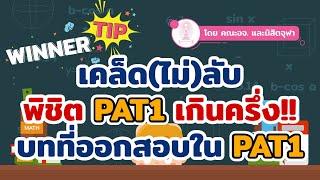 [TIP] คณิต เทคนิค พิชิต PAT1 เกินครึ่ง!!