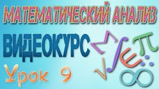 Математический анализ. 9. Построение графика функции путем сдвига и деформации. Решение задач