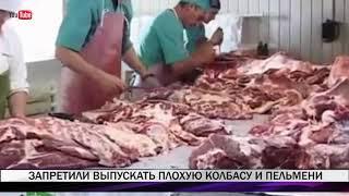 «Новоуральский мясной двор» больше не будет выпускать некачественную продукцию
