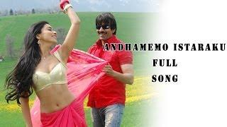 Andhamemo Istaraku Full Song    Don Seenu Movie    Ravi Teja, Shreya