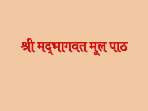 Srimad Bhagwat Path