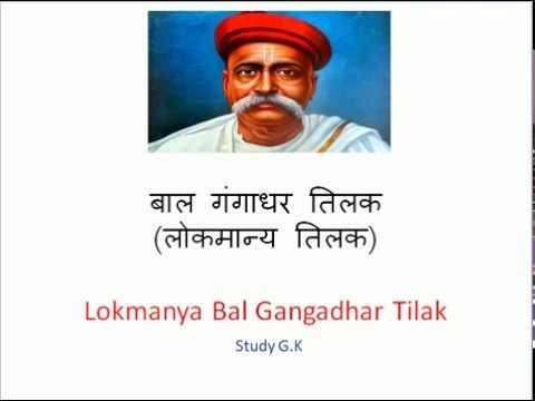 All About BalGangadhar Tilak in Hindi