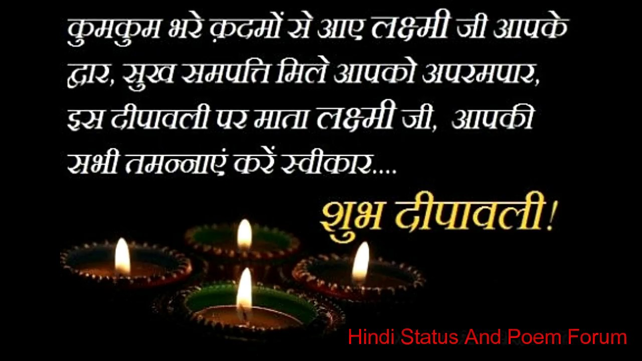 Hindi Whatsapp Videohappy Diwali Hindi Wishes Greetings Quotes
