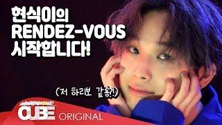 비투비(BTOB) - 비트콤 #101 (현식 'RENDEZ-VOUS' 콘서트 포스터 & VCR 촬영 비하인드…