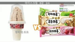 간식은 역시 아이스크림! 아이스크림 이상형 월드컵