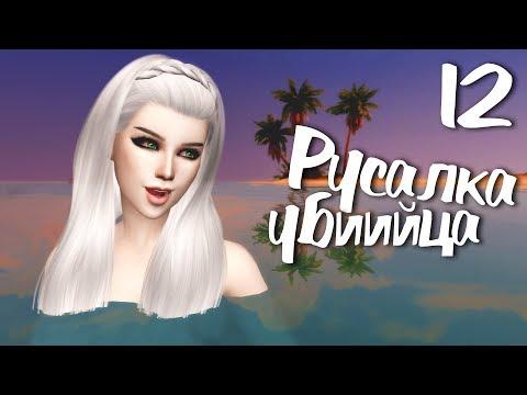 "The Sims 4 Жизнь на острове: #12 ""Русалка-убийца! Получилось!"""