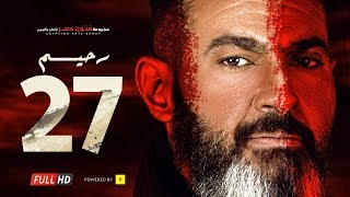 مسلسل رحيم الحلقة 27 السابعة والعشرون - بطولة ياسر جلال ونور | Rahim series - Episode 27