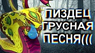 ОН ЛЮБИЛ И ПОТОМ УМИР :( ПИПЕЦ ГРУСНАЯ ПЕСНЯ by Lida Mudota [feat Phoenix and Venomancer]