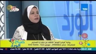 """صباح الورد - الكاتبة """"سماح أبو العلا تحكي قصة حقيقة عن """"زنا المحارم"""" نقلتها فى روايتها الجديدة"""