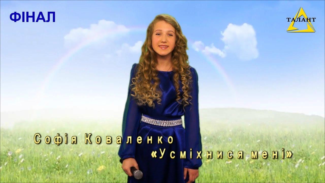 """Софія Коваленко - Фінал. Відеопроект """"Таланти Вінниччини""""  2 сезон"""