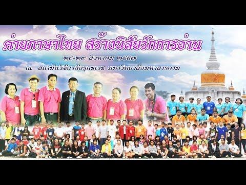 กิจกรรม ค่ายภาษาไทย สร้างนิสัยรักการอ่าน