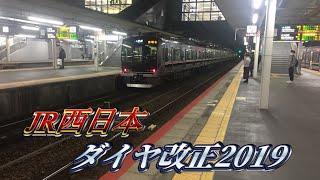 西日本旅客鉄道を研究する動画第二回ダイヤ改正2019(京阪神)
