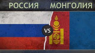 Россия vs Монголия - Сравнение армий 2018